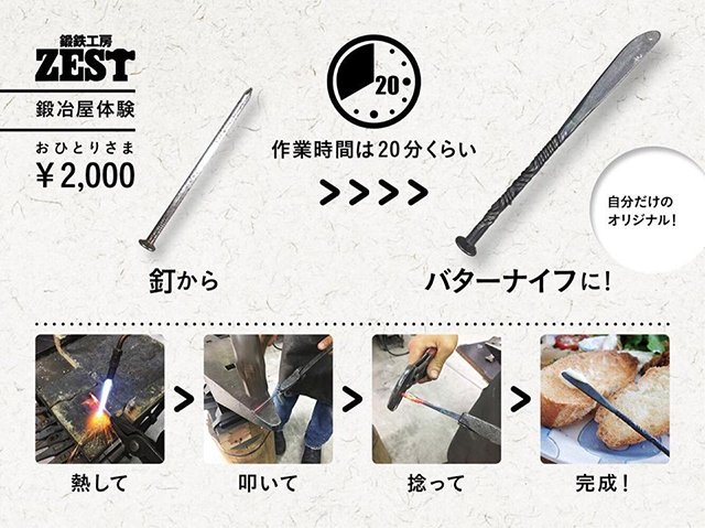 「鍛冶屋ワークショップ」by 鍛鉄工房ZEST
