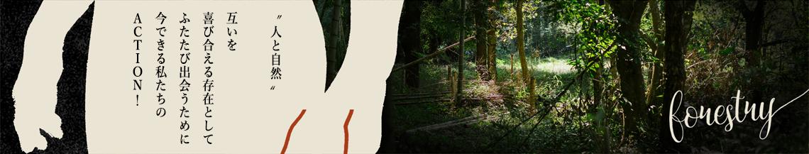 """Forestry """"人と自然"""" 互いを喜び合える存在としてふたたび出会うために 今できる私たちのACTION!"""
