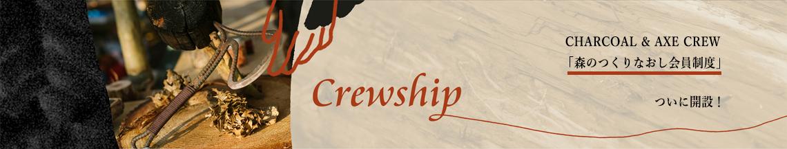 Crewship CHARCOAL&AXE CREW 「森のつくりなおし会員制度」 ついに開設!